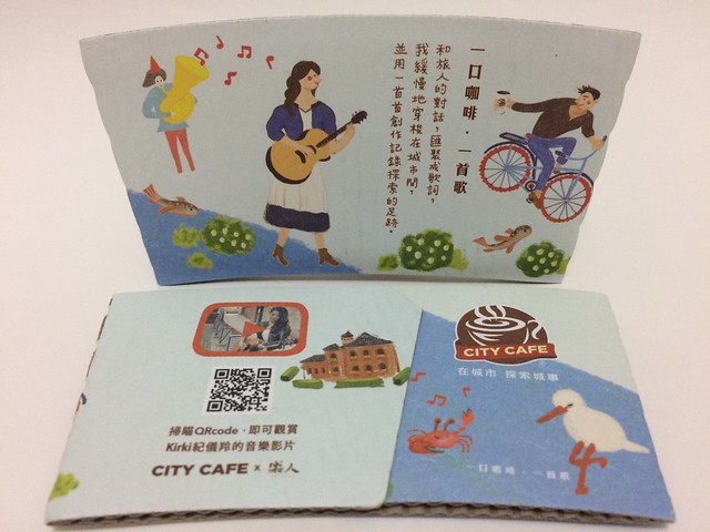 Photo:CITY CAFE Talk to travelers 一口咖啡 一首歌 和旅人的對話 By Majiscup Paper Cup Museum 紙コップ淡々記録