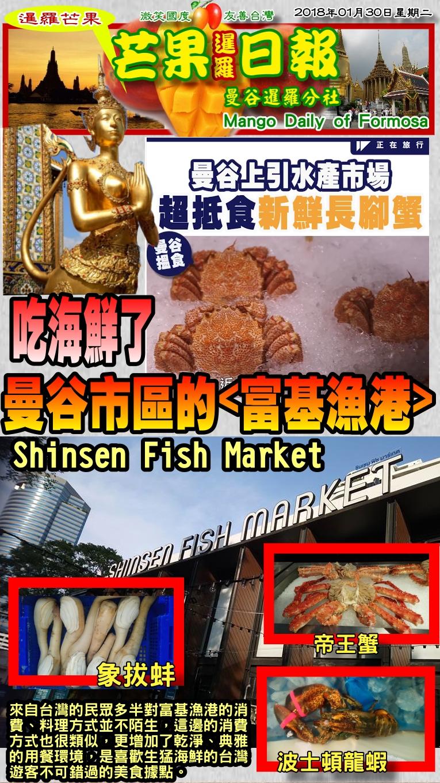 180130芒果日報--國際新聞--曼谷新鮮魚市場,生猛海鮮超驚艷