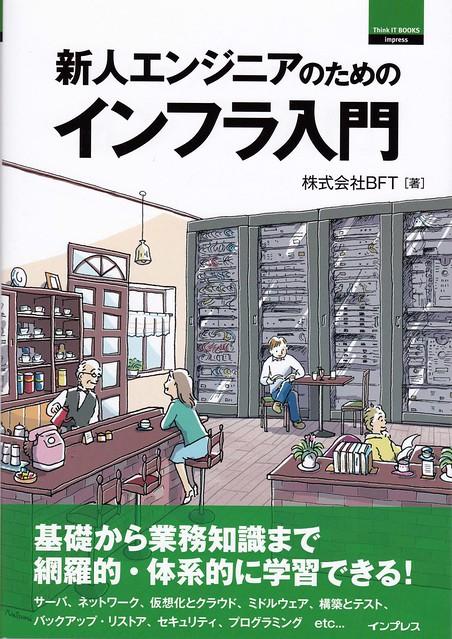 インプレス「新人エンジニアのためのインフラ入門(Think IT Books)」