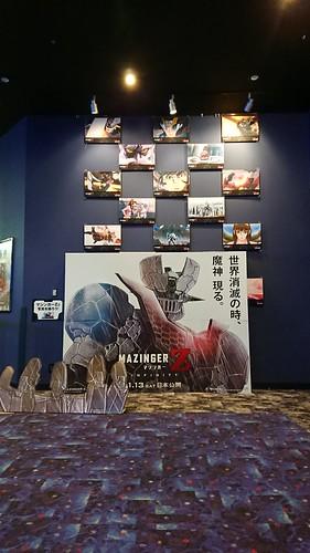 劇場版マジンガーZ Infinity