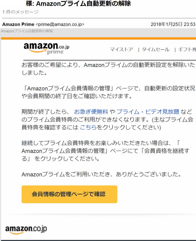 amazonプライム自動更新の解除