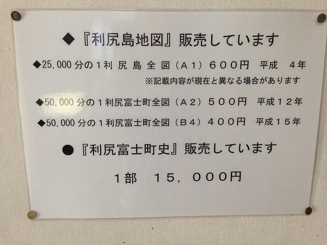 hokkaido-rishiri-island-local-history-museum-inside-03
