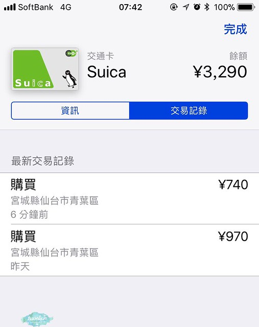 IPhone 8 and suica