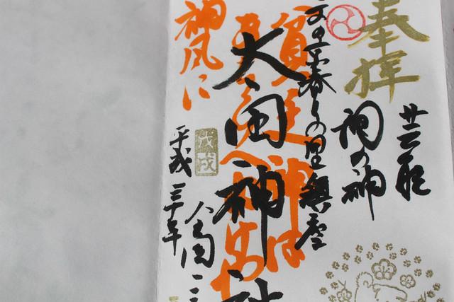 ushitenjinkitano_gantangosyuin039