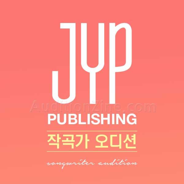 (마) JYP 작곡가 오디션