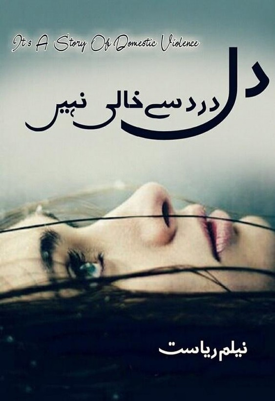 Dil Dard Se Khali Nahi is a very well written complex script novel which depicts normal emotions and behaviour of human like love hate greed power and fear, writen by Neelam Riyasat , Neelam Riyasat is a very famous and popular specialy among female readers