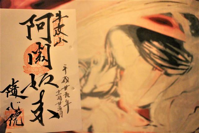 zuishinin-gosyuin031