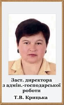 Фото Крицкая Т.В. 1