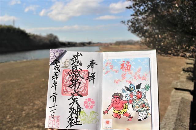 musashidairokuten-gosyuin02039