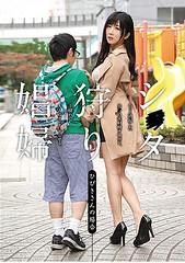 GVG-636 Shi Hunting Prostitute Hibiki Otsuki