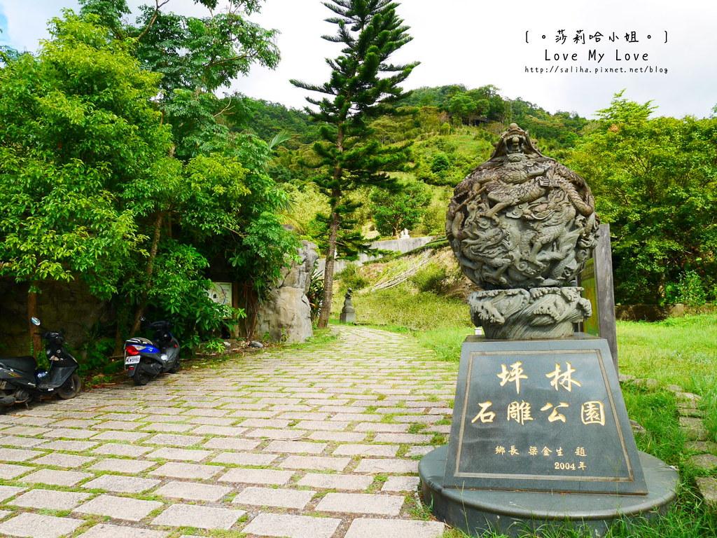 坪林老街一日遊景點石雕公園 (2)