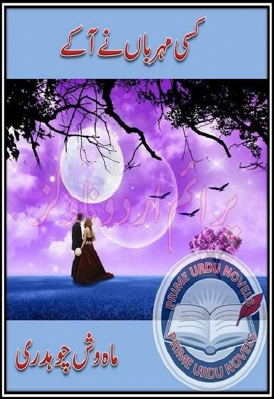 Kisi Meherban Ne Aa  K Complete Novel By Mehwish Chaudhary