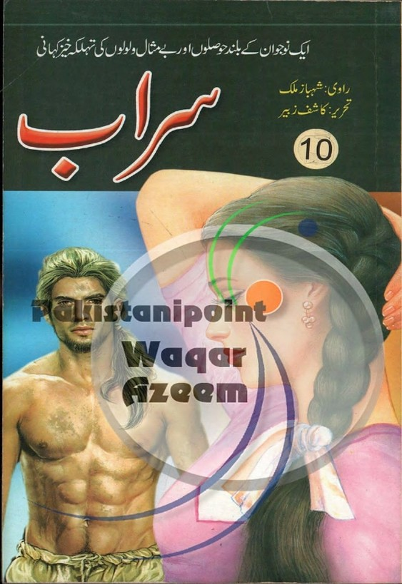 Sarab Part 10  is a very well written complex script novel which depicts normal emotions and behaviour of human like love hate greed power and fear, writen by Kashif Zubair , Kashif Zubair is a very famous and popular specialy among female readers