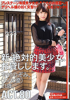 CHN-154 A New And Absolute Beautiful Girl, I Will Lend You. ACT.80 Arimura Nozomi (AV Actress) 21 Years Old.