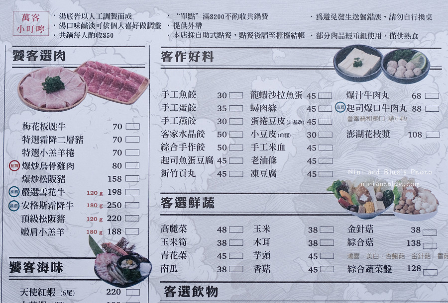 萬客什鍋菜單.台中火鍋04