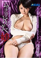 XRW-425 Mushiri Daughter Daughter Of A Flesh With A Fleshy Man Karin Asada