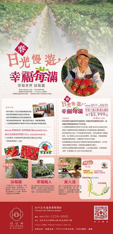 171225_春季幸福莓滿專案_官網