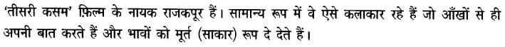 Chapter Wise Important Questions CBSE Class 10 Hindi B - तीसरी कसम के शिल्पकार शैलेंद्र 2a