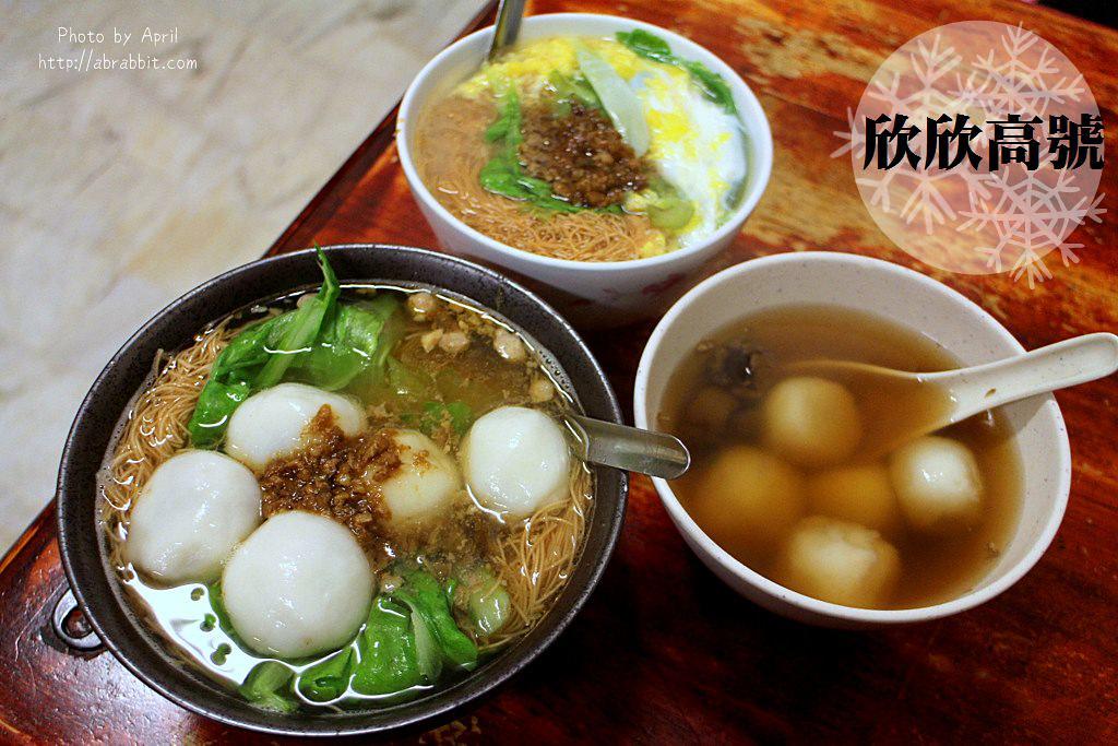 台中湯圓推薦|欣欣商號-冬至元宵必吃的湯圓