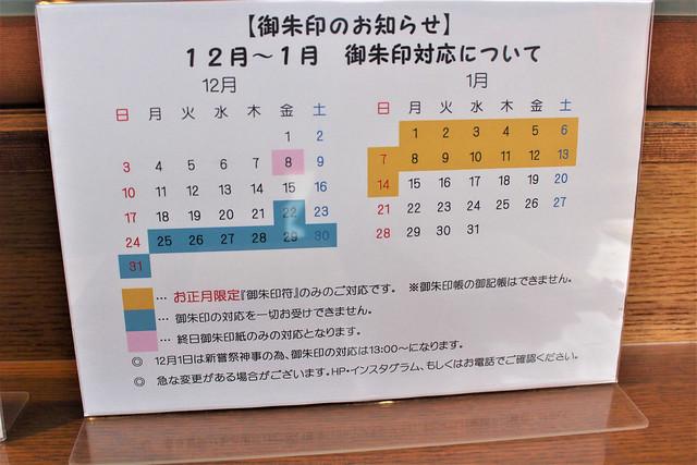 chinjyuhikawajinja-gosyuin052