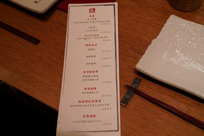 東京田町鳥心 (9)