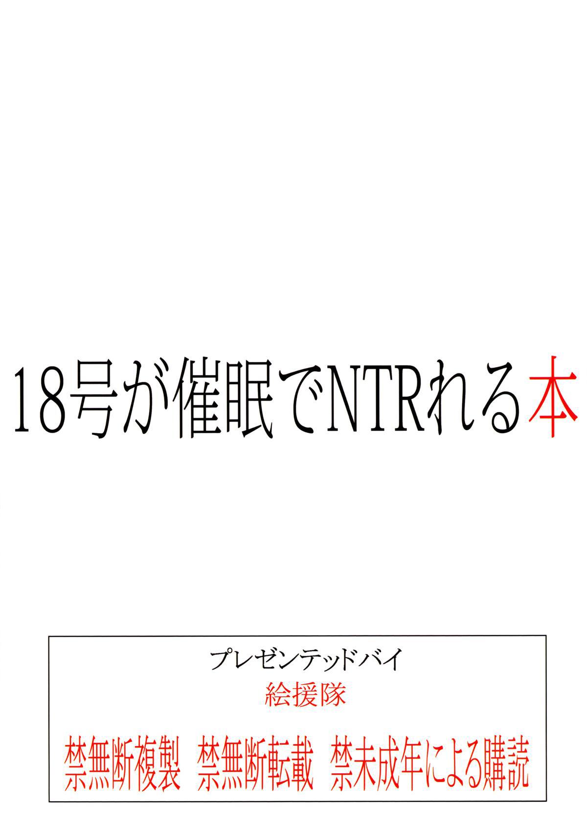 HentaiVN.net - Ảnh 35 - 18-gou ga Saimin de NTR-reru Hon - Android 18s Hypnosis NTR - Oneshot