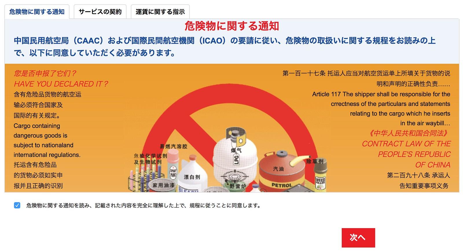 中国国際航空・日本公式サイト-13