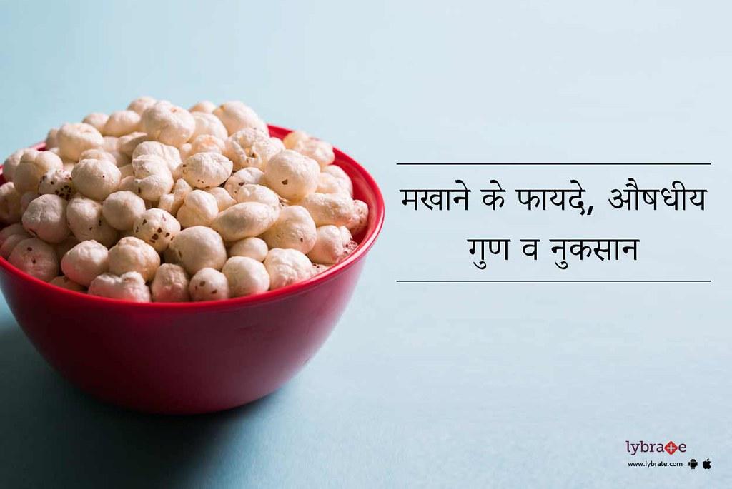 Makhana Benefits Medicinal Uses And Side Effects In Hindi