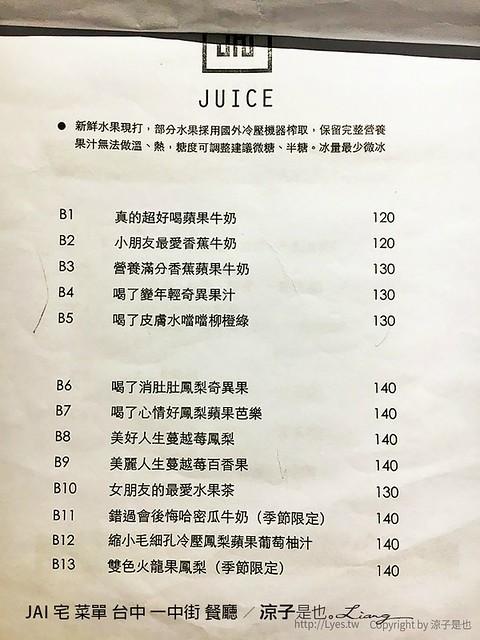 JAI 宅 菜單 台中 一中街 餐廳 3