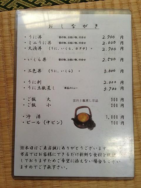 hokkaido-rishiri-island-tairyotei-manu-01