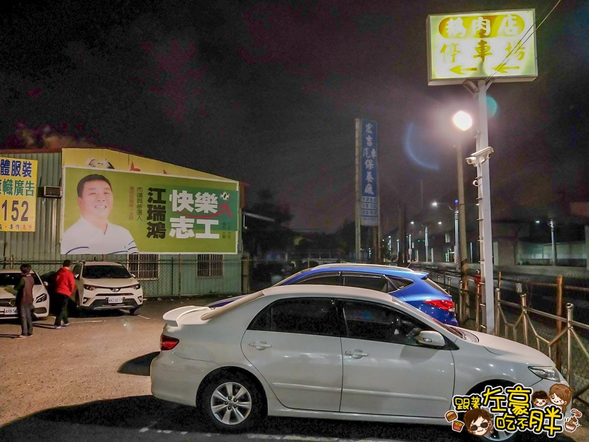大高雄鵝肉店-21