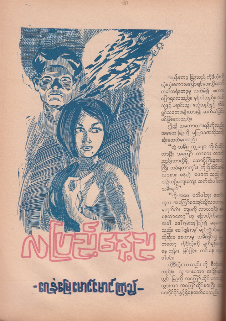 Image from aungsoeillustrations.org