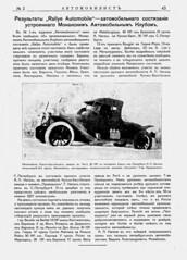1912-01-25. № 2. Автомобилист 043