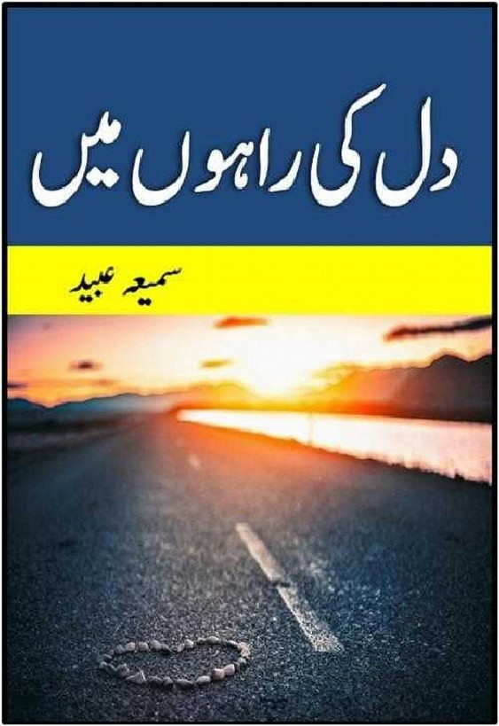 Dil ki Rahon Main is a very well written complex script novel by Samia Obaid which depicts normal emotions and behaviour of human like love hate greed power and fear , Samia Obaid is a very famous and popular specialy among female readers