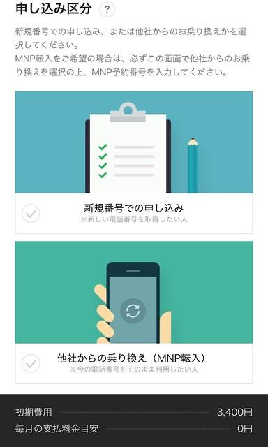 IMG_5621 格安SIM Softbank LINEモバイル LINEMOBILE MNP SIM ひめごと