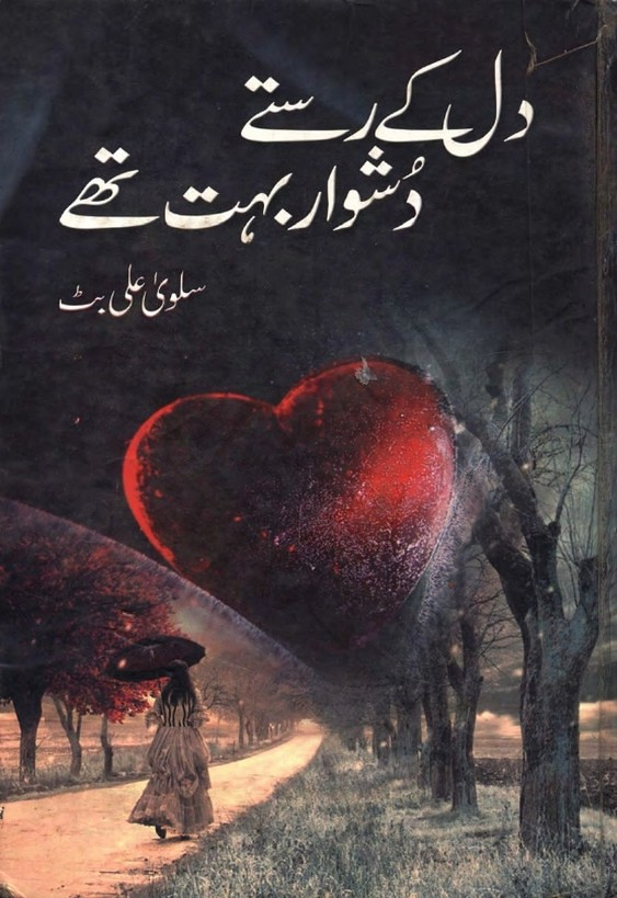 Dil K Rastay Dushwar Buhat They is a very well written complex script novel by Salwa Ali Butt which depicts normal emotions and behaviour of human like love hate greed power and fear , Salwa Ali Butt is a very famous and popular specialy among female readers