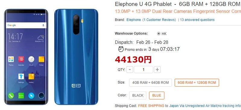 Elephone U レビュー (1)