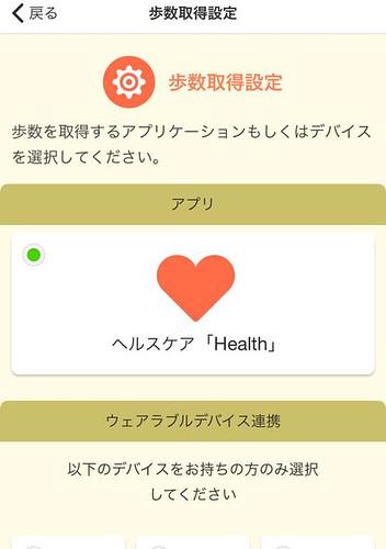 健康第一 ウェアラブルデバイス