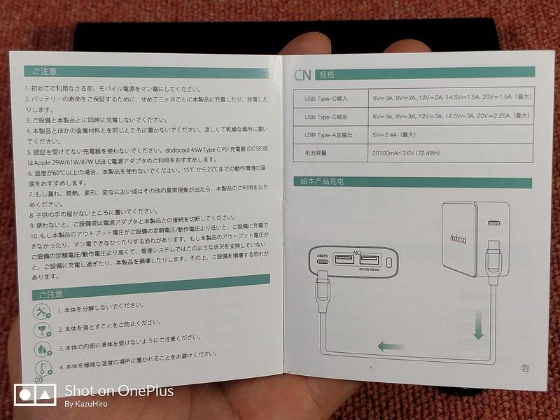 dodocool モバイルバッテリー US  PD 開封レビュー (6)