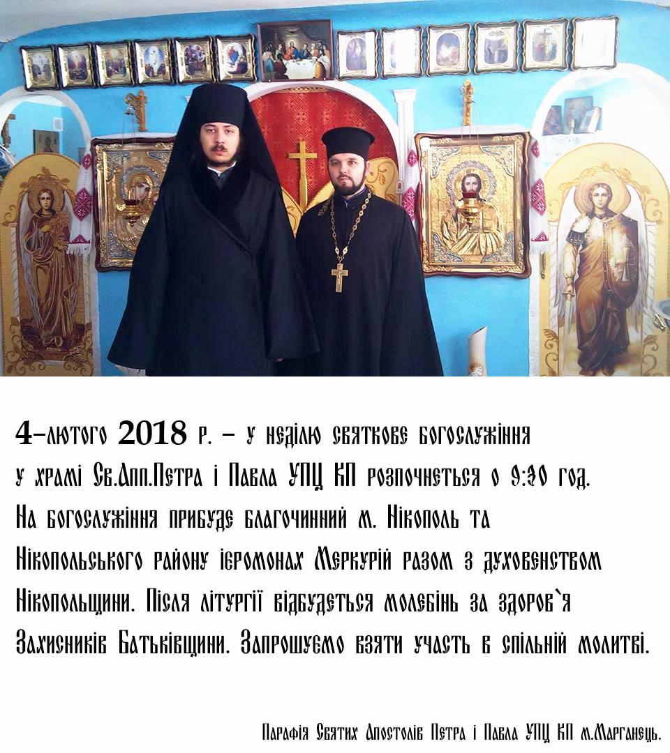 Запрошення на 4 лютого