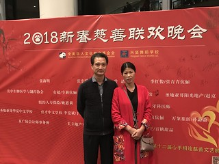 February 18 '18 ACCEF Chinese New Year Celebration