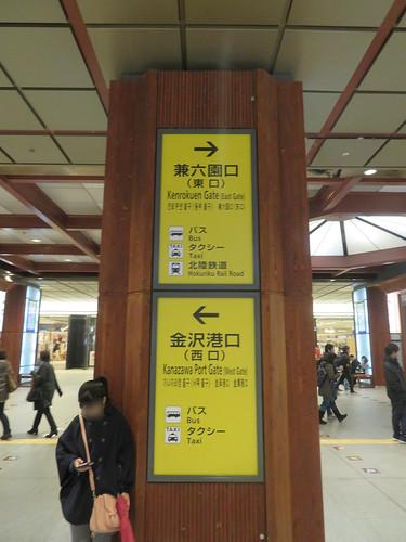 バス乗り場を目指して金沢駅西口へ向かう