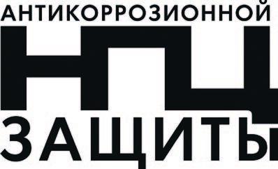 Логотип Научно-Производственного Центра Антикоррозионной защиты