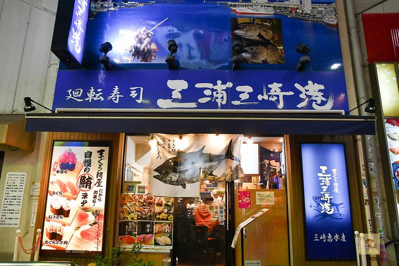 三浦三崎港迴轉壽司, 上野迴轉壽司, 上野美食, 東京美食