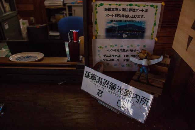 20170204-飯縄山-0681.jpg