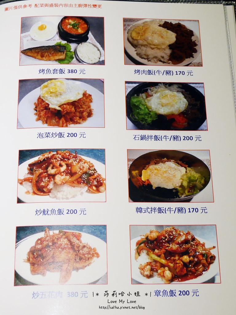 台北松山區韓國料理餐廳漢陽館 (11)