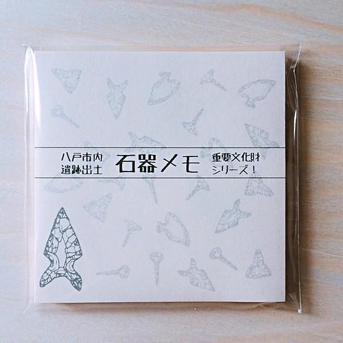 八戸市内遺跡出土石器メモ ¥180