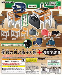 EPOCH 「學校的桌椅&學習道具」轉蛋作品!学校の机と椅子と鞄+お習字道具
