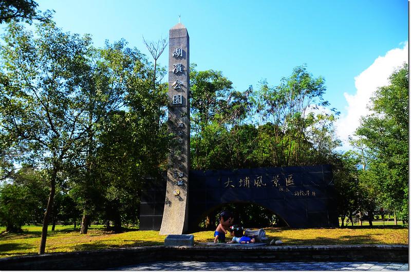 大埔湖濱公園