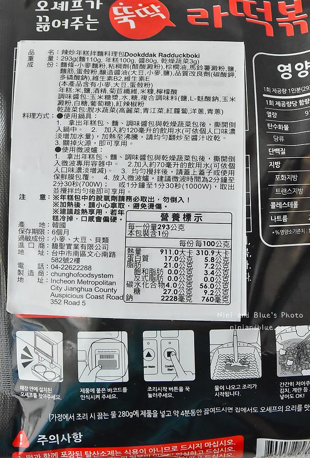 萊爾富 韓國泡麵機08